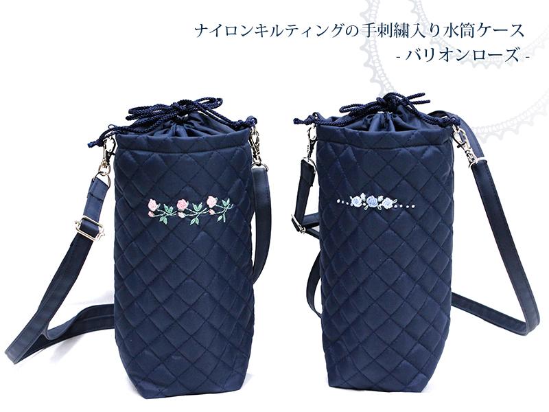 手刺繍入り水筒ケース 【バリオンローズ】紺 MAT-SC-TS-05