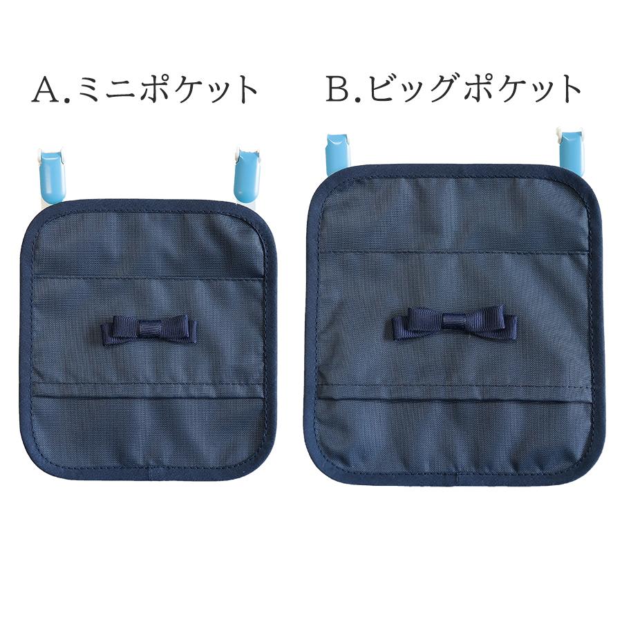 【抗菌・制菌】ナイロンの移動ポケット グログランミニリボン ネイビー TP-NR-NVR01 大・小サイズ