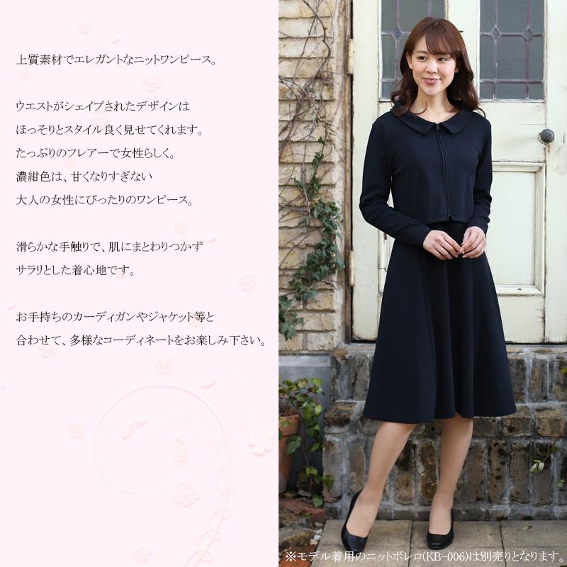 【13号・15号限定】 ニットフレアーワンピース 【濃紺】 KB-001