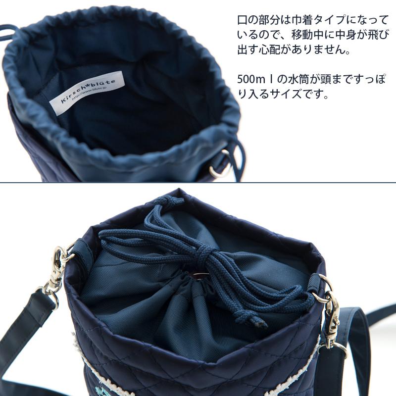 キルティングの斜めがけ水筒ケース【青い鳥】紺 MAT-SC02