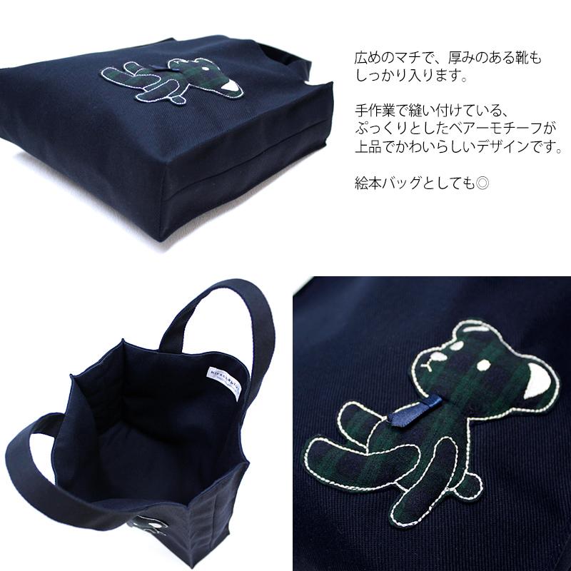 キルシェベアーモチーフ付き 濃紺シューズバッグ【ブラックウォッチ】TW-SB-AP02