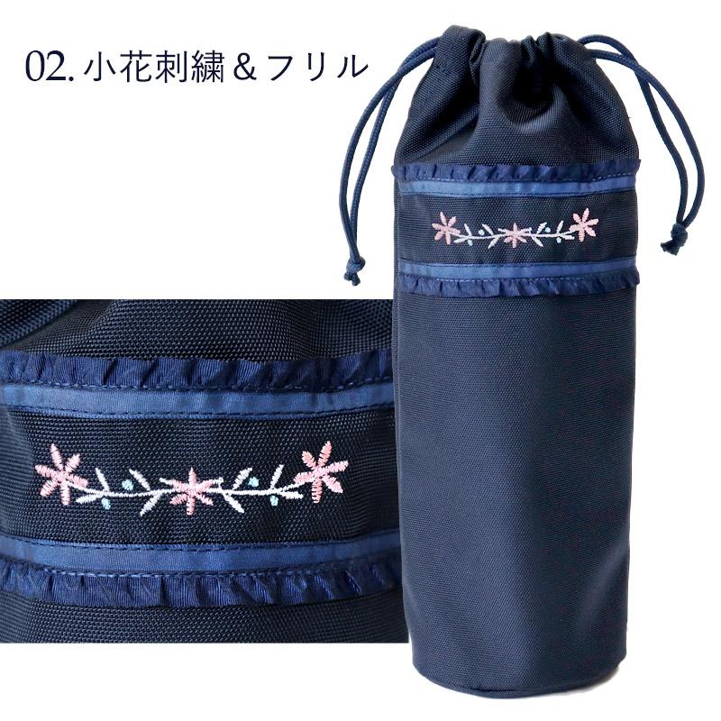 ナイロンのペットボトルケース【小花刺繍】PBC-FS