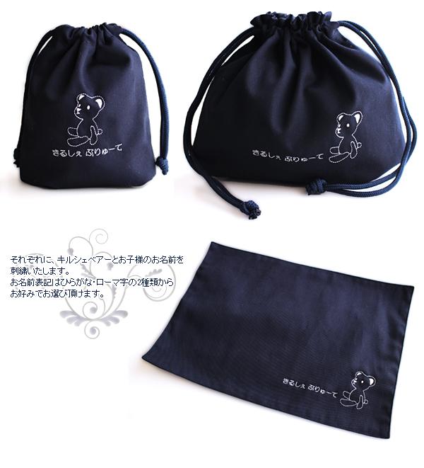 【プチオーダー】 ベアーとお名前刺繍のランチセット ORD-LCS-BEAR2