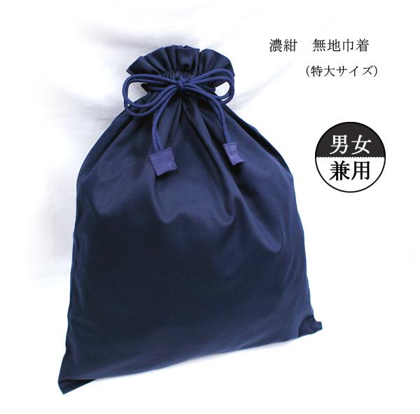 濃紺 無地巾着 (特大サイズ 50cm×40cm) SK-BIGKON-08