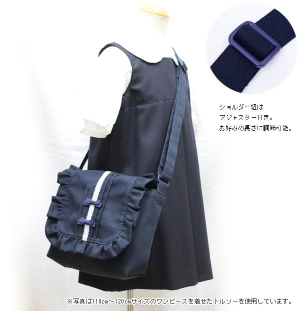 【HandMade】 濃紺 斜め掛けショルダー 【ピンタック&ホワイトレース】 KMY-04