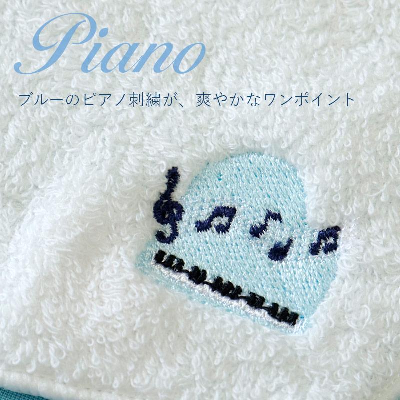 ピアノの刺繍入りタオルハンカチ 【水色】 IT-PIANO02
