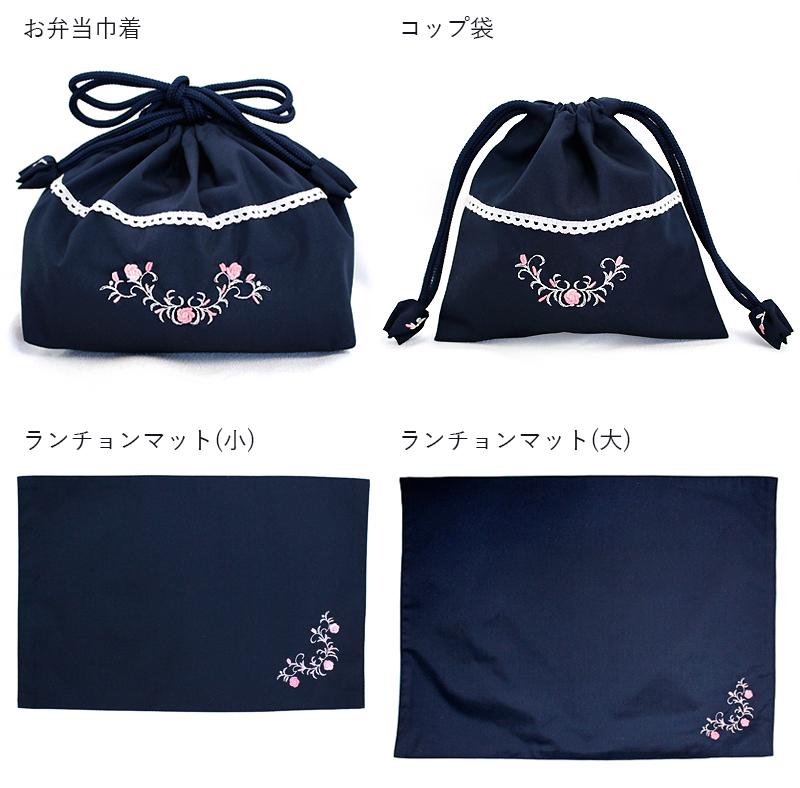 【単品販売】 バリオンローズ刺繍とホワイトレースのランチセット 【濃紺】 SYL-RR01
