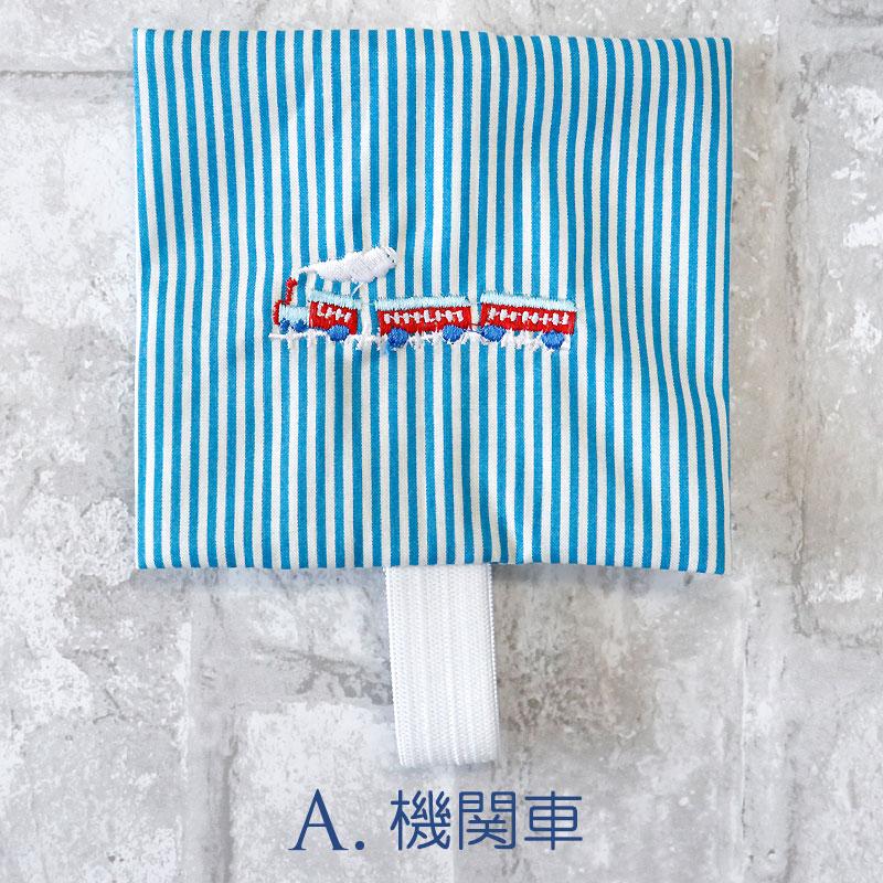 保冷材用ポケット付きランチベルト【クラシックカー/ダイナソー/機関車】KP-LCB03
