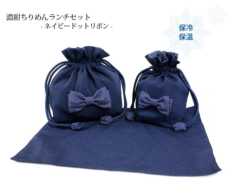 【保冷・保温】濃紺ちりめんランチセット 【ネイビードットリボン】 LK-NV-R02