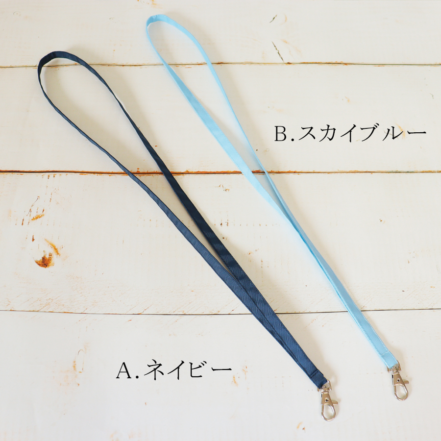 BoTケース用 ロングストラップ 【ネイビー/スカイブルー】 BOT-STRP01