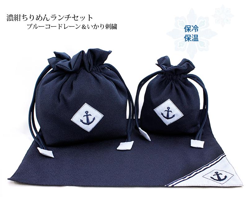 【保冷・保温】濃紺ちりめんランチセット【ブルーコードレーン&いかり刺繍】 LK-NV-B01