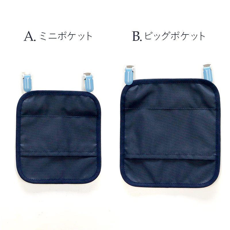 【抗菌・制菌】ナイロンの移動ポケット ネイビー【大/小サイズ】 TP-NR-NV02