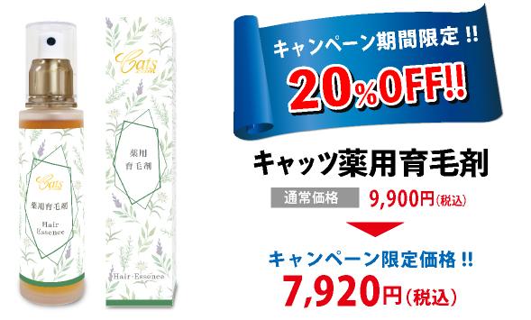 ★薬用育毛剤 キャンペーン価格★ 予約販売