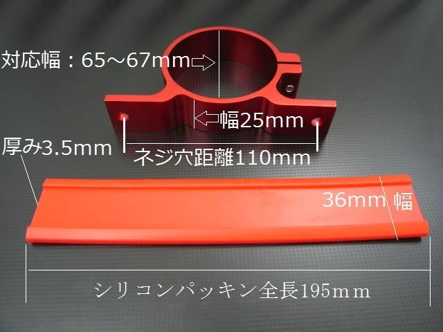 アルミ製 シリコンパッキン付 燃料ポンプバンド マウント 赤 送料無料