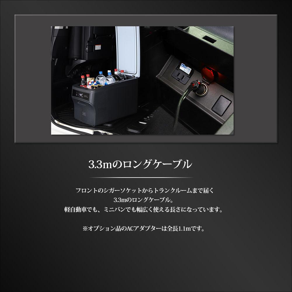 車載用ポータブル冷凍冷蔵庫 26リットル・32リットル・55リットル