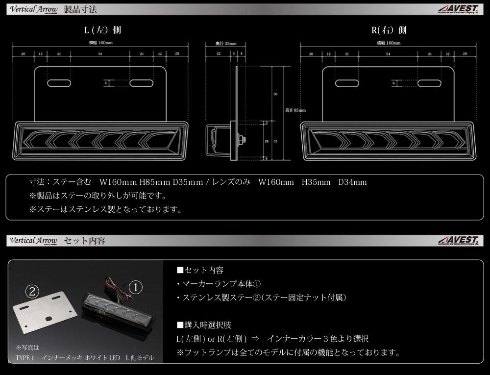 [Vertical Arrow] トラック用 流れる シーケンシャル LED サイドマーカー