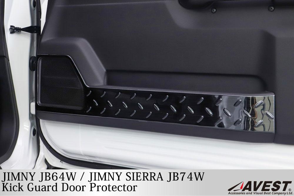 キックガード・ドアプロテクター シルバー/ブラック/カーボン|ジムニー JB64W|ジムニーシエラJB74W|スズキ SUZUKI
