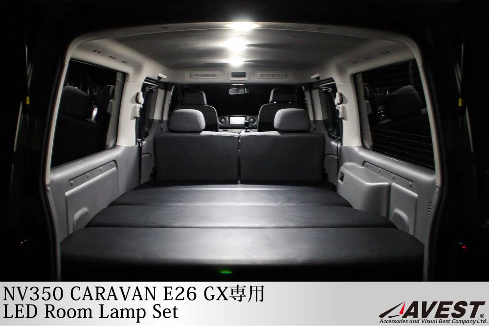 ルームランプセット ジャストフィット 専用設計 NV350 キャラバン caravan
