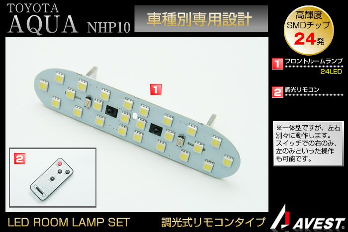 ルームランプ ジャストフィット 専用設計 調光 AQUA アクア NHP10