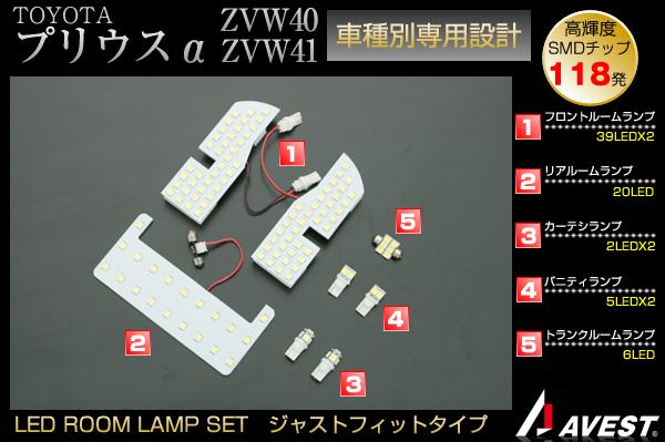 ルームランプセット ジャストフィット 専用設計 プリウス prius α ZVW40