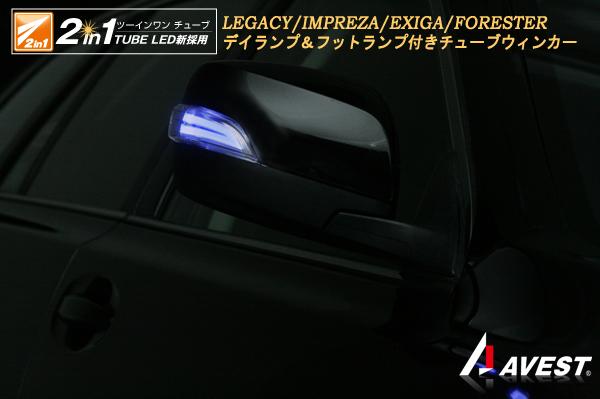 [鮮烈ライトバー]レガシィ BR BM フォレスター SJ インプレッサ GP GJ XV エクシーガ YA E以降 ウィンカーレンズ チューブ LED デイランプ付
