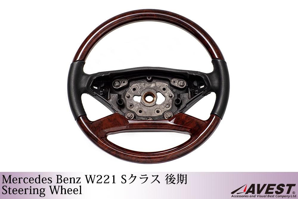 ベンツ W211系 後期 Sクラス ウッド コンビ ハンドル ステアリング ウォールナット×ブラックレザー ノーマルタイプ