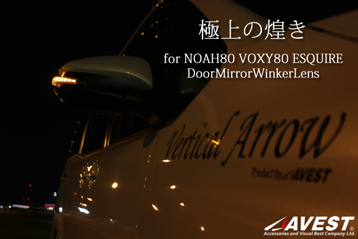 流れるウインカー ノア ヴォクシー エスクァイア 80系 NOAH VOXY ESQUIRE シーケンシャル機能付流れるドアミラーウインカーレンズ