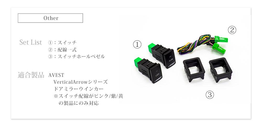 VerticalArrow オプション品 純正風プッシュスイッチ 22.5�×33�