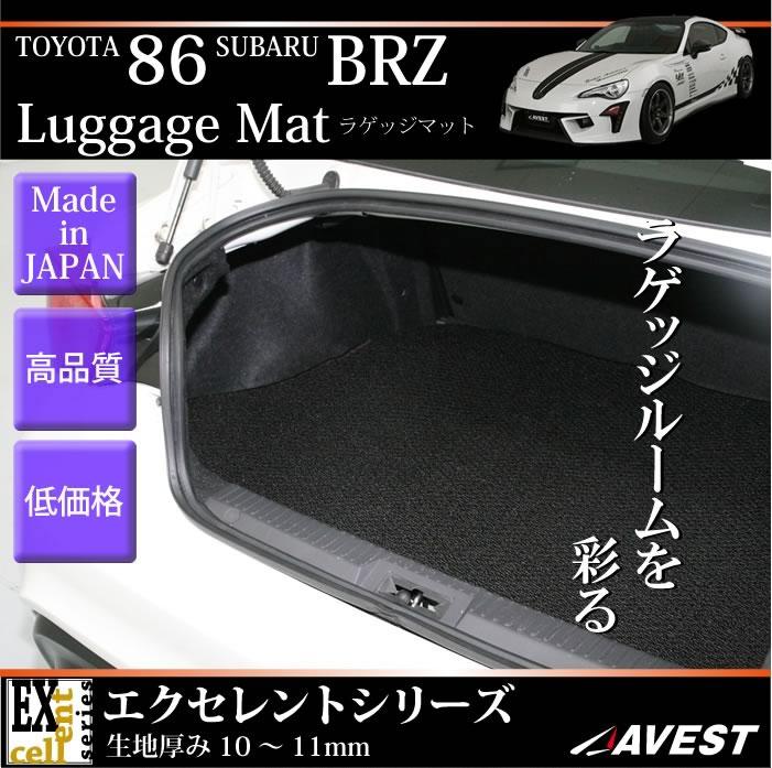 【ラゲッジマット】86 ZN6 BRZ ZC6 エクセレントシリーズ