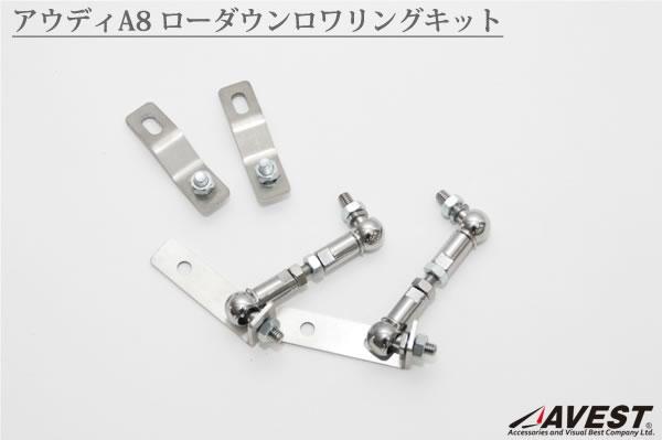 アウディA8 AUDI 4EB ロワリング キット 車高調 ローダウン
