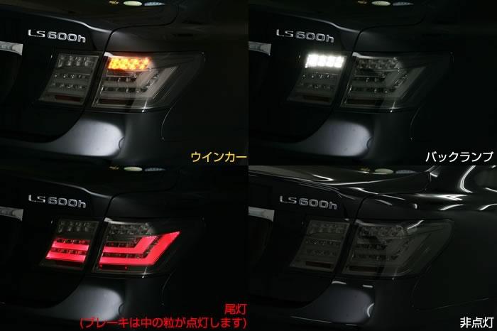 LS460 LS600 フルLED チューブテールランプ スモーク