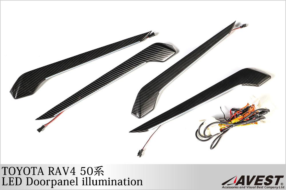 RAV4 50系 LEDイルミネーションドアパネル