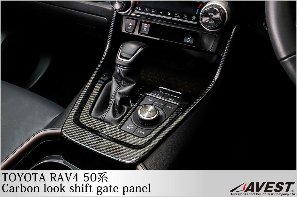 RAV4 50系 シフトゲートパネル