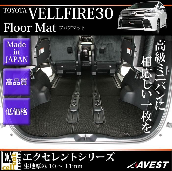 【フロアマット】ヴェルファイア vellfire 30系 (7人乗り・大型コンソール車用) エクセレントシリーズ