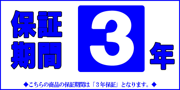 [合計3年保証へ変更用商品]
