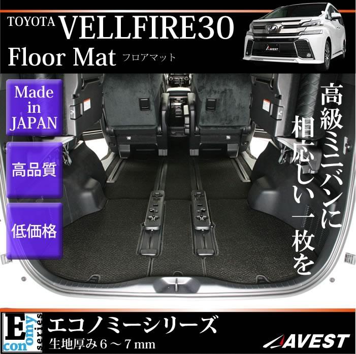 【フロアマット】ヴェルファイア vellfire 30系 (7人乗り・大型コンソール車用) エコノミーシリーズ