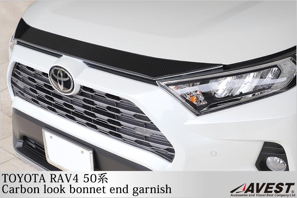 RAV4 50系 カーボン調 ボンネットエンドガーニッシュ