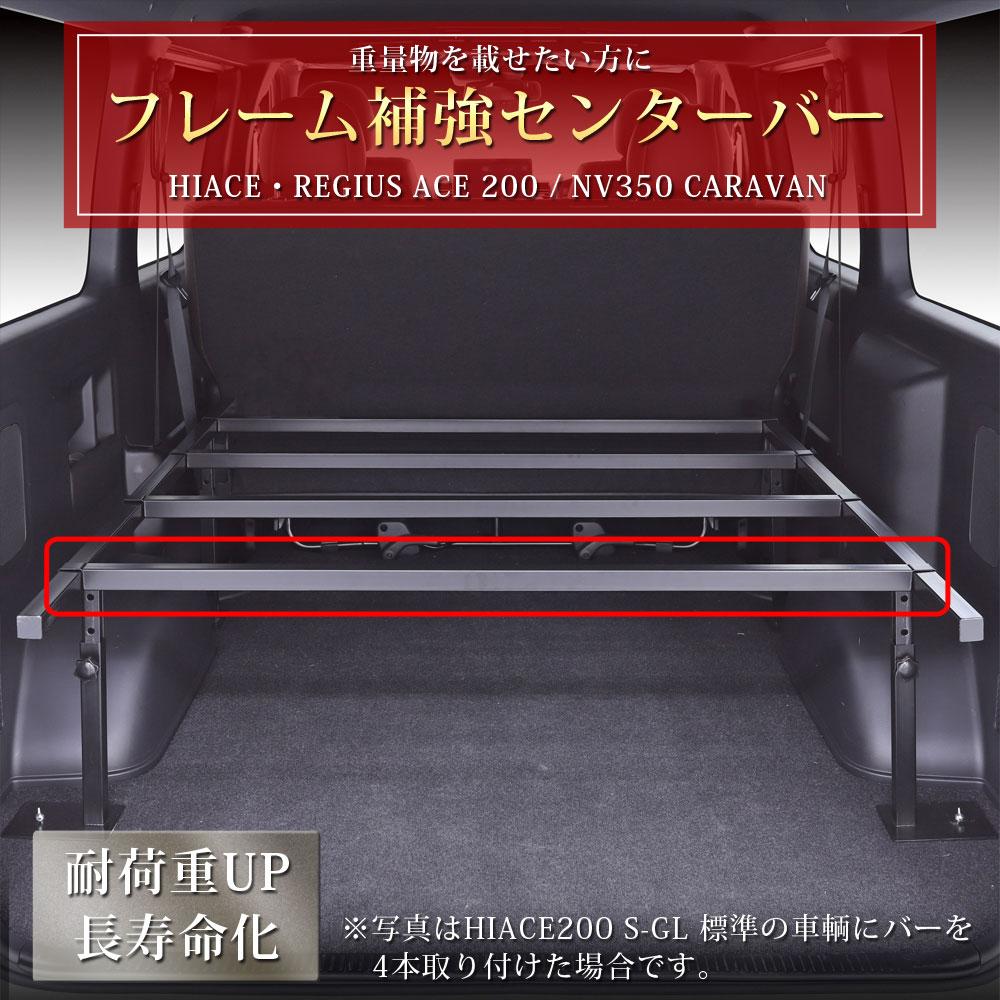 ベッドキット用 フレーム補強センターバー HIACE200系 NV350 CARAVAN