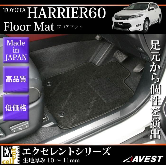 【フロアマット】トヨタ ハリアー 60系 エクセレントシリーズ