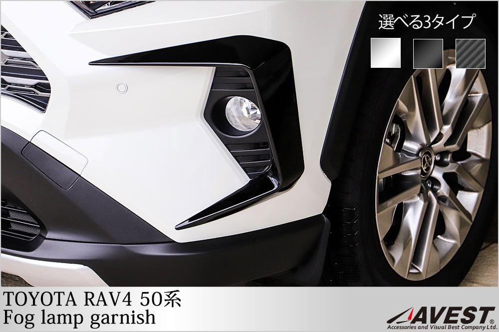 RAV4 50系 フォグランプ ガーニッシュ 2Pセット