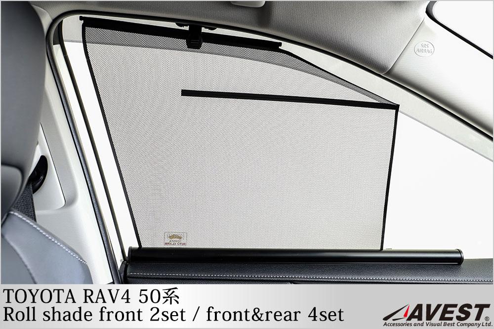 RAV4 50系 ロールシェード