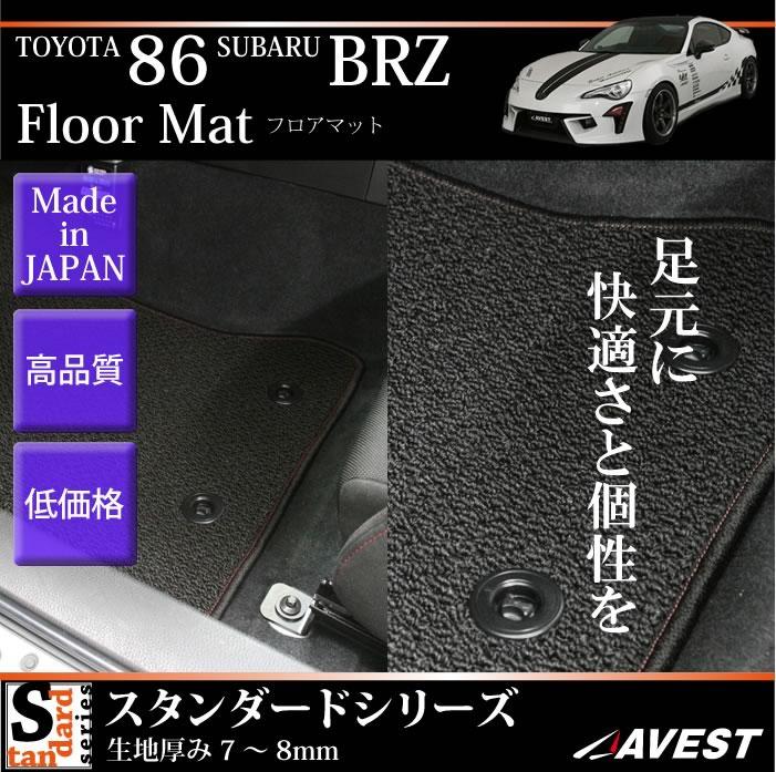 【フロアマット】86 ZN6 BRZ ZC6 スタンダードシリーズ