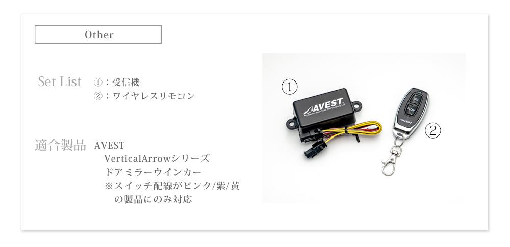 流れるウインカー VerticalArrow ドアミラーウインカー 専用ワイヤレススイッチ