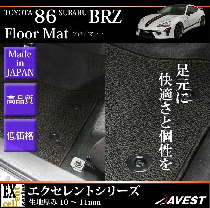 【フロアマット】86 ZN6 BRZ ZC6 エクセレントシリーズ