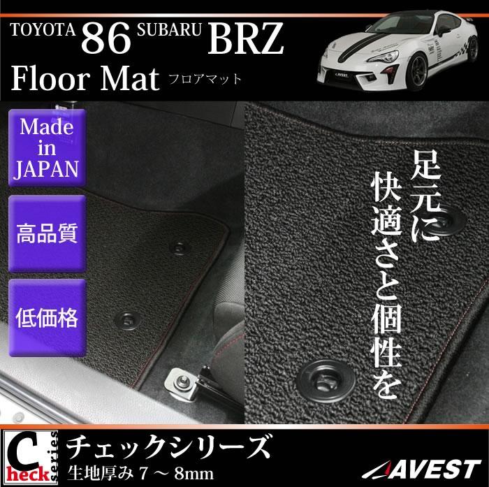 【フロアマット】86 ZN6 BRZ ZC6 チェックシリーズ