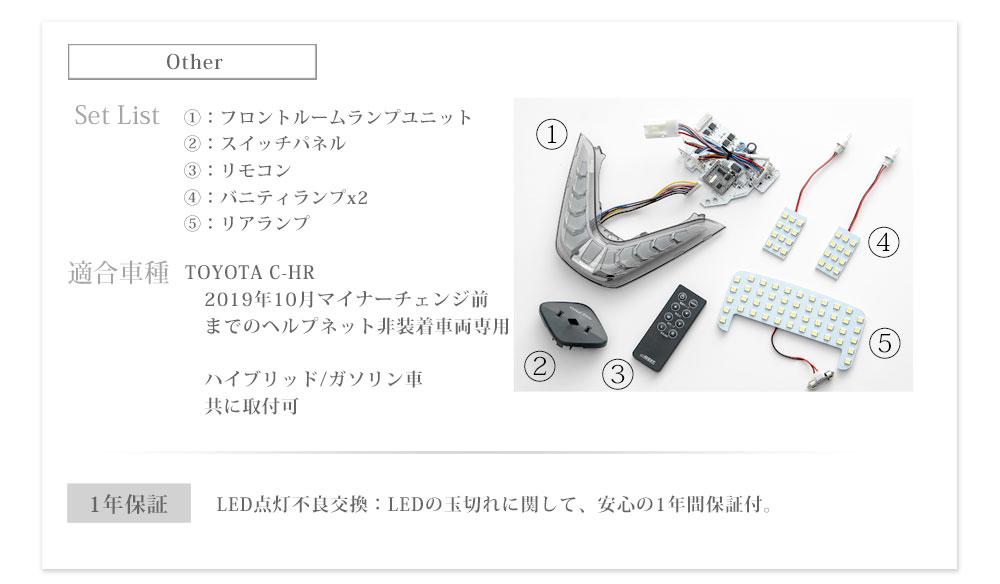 [VerticalArrow Neo]LEDルームランプ C-HR