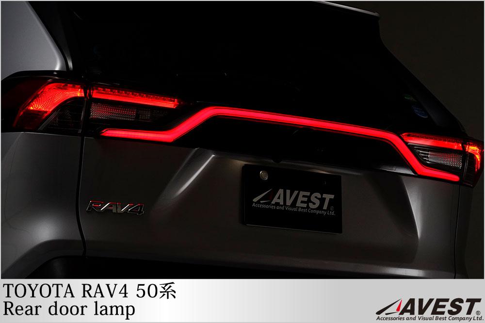 RAV4 50系 リアドアランプ