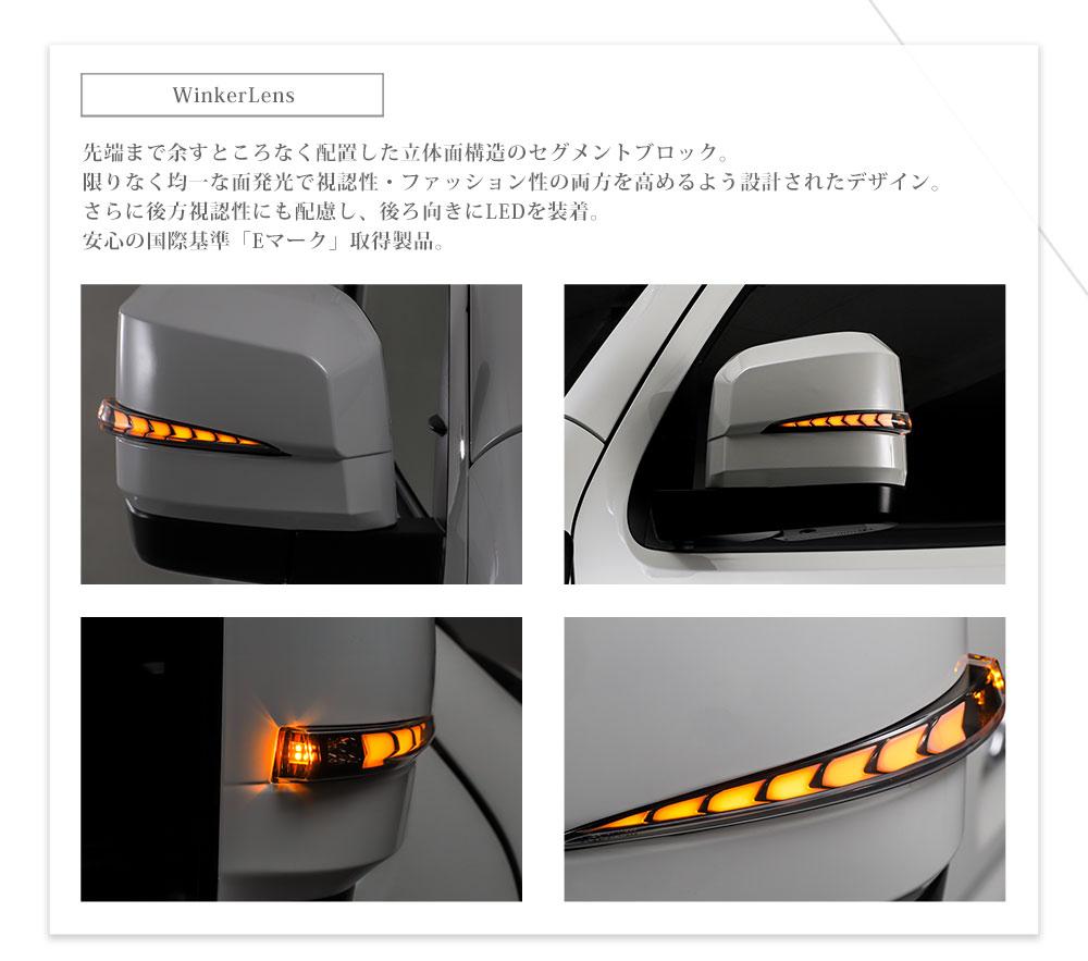 流れるウインカー ハイエース200系 6型 HIACE シーケンシャル機能付流れるドアミラーウインカーレンズ付カバー レンズ:ブロンズゴールド[未塗装/塗装済 選択]