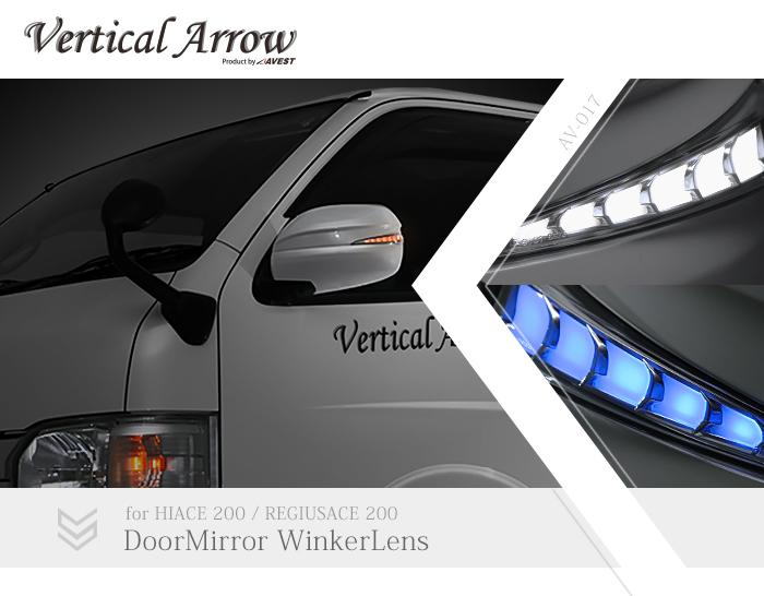 [Vertical Arrow TypeZs]ハイエース200 HIACE レジアスエース REGIUSACE 200系 LED 流れるウインカードアミラー レンズ&カバー(選べる塗装)