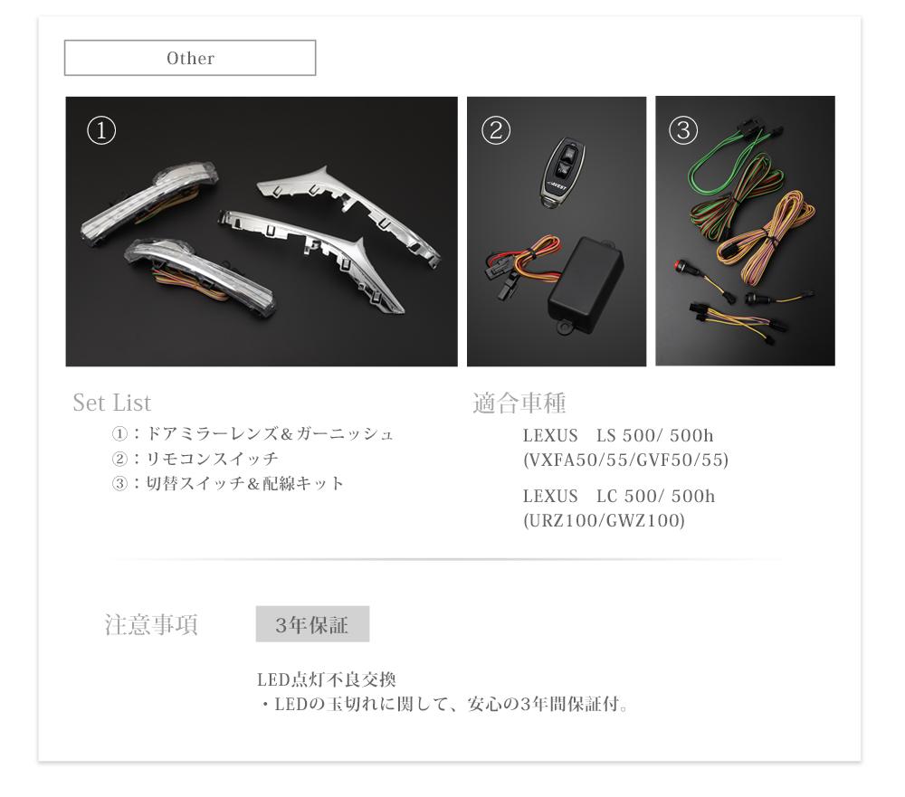 流れるウインカー LEXUS LS500 LS500h LC500 LC500h シーケンシャル機能付流れるドアミラーウインカーレンズ